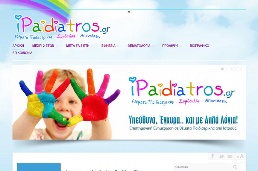 iPaidiatros - Website by VELA digital