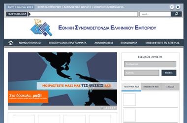 ΕΣΕΕ – Website by VELA digital