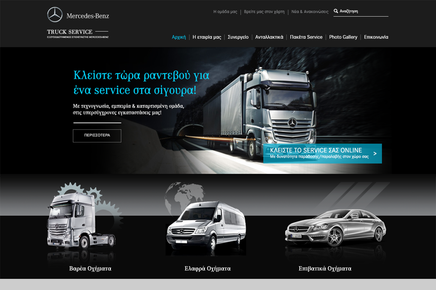 website_TRUCK by VELA digital